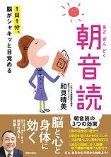 <朝音読>カバー7・2.jpg