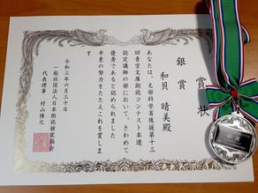 第13回 青空文庫朗読コンテスト「銀賞」