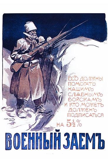 "WW1 Russian Poster ""Military Loan"", WWI Imperial Loan Print Digital Download"