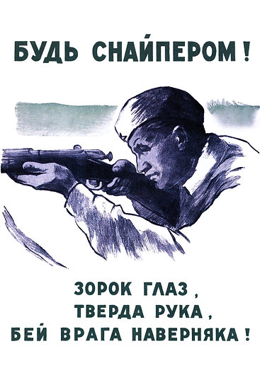 "USSR Propaganda Poster ""Be a sniper!"", Soviet Military Print Digital Download"