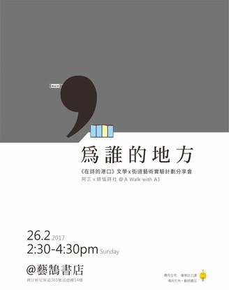 《為誰的地方》-「在詩的港口」文學X街道藝術實驗計劃分享會