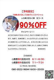 90%OFFキャンペーン.png