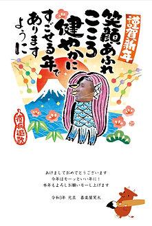 笑顔の呼吸壱の型「初笑い」.jpg