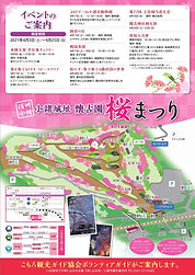 桜まつりチラシ裏.jpg