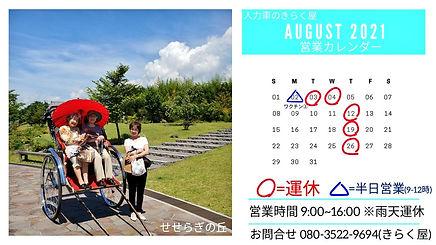 8月営業カレンダー.jpg