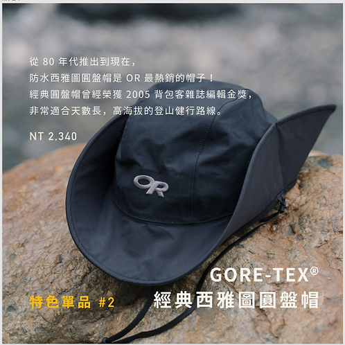 GORE-TEX 經典西雅圖圓盤帽
