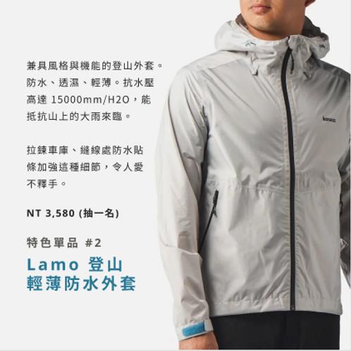 LAMO 登山輕薄防水外套