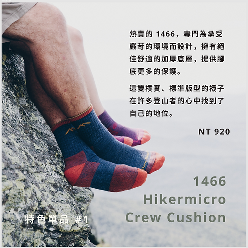 1466 Hikermicro Crew Cushion