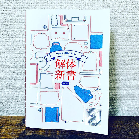 02解体新書_01.jpg