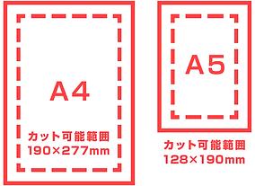 04カットライン可能範囲-01.png