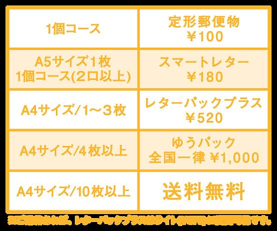 発送_ol_2-01.png