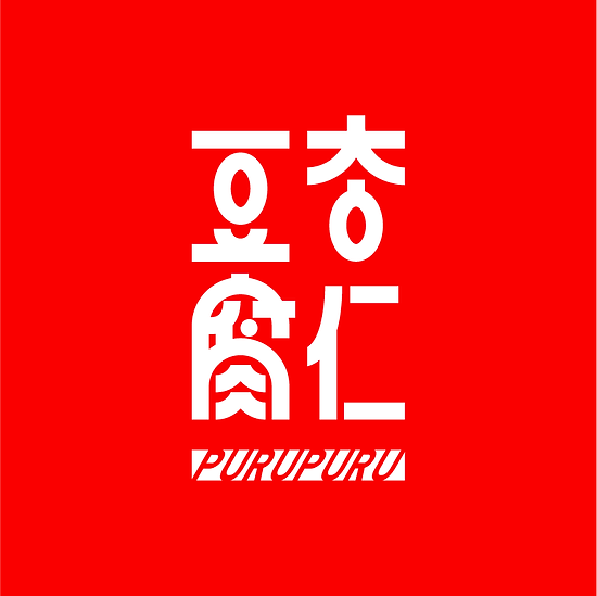 0206杏仁豆腐-02.png