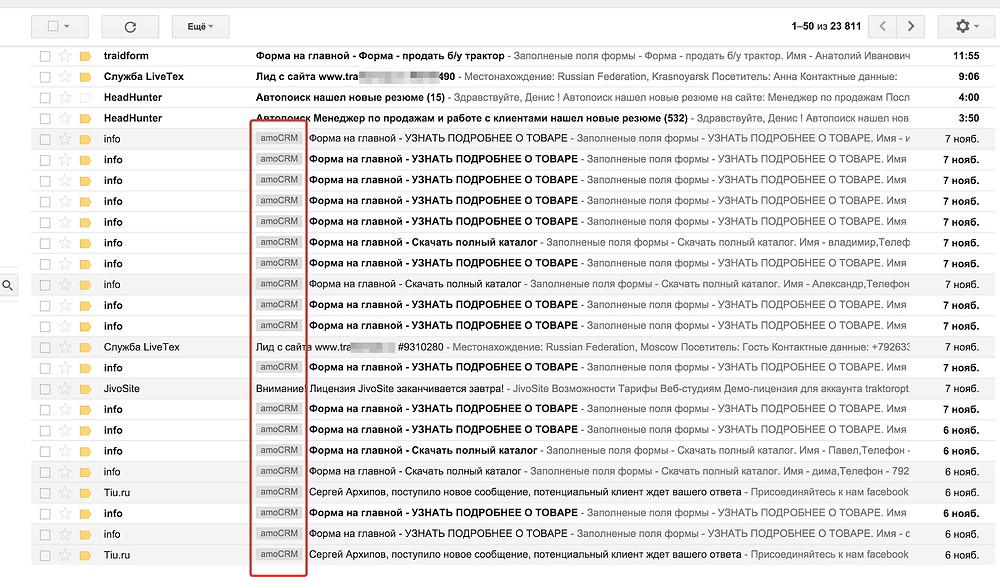 Отметка обработанных заявок в Gmail