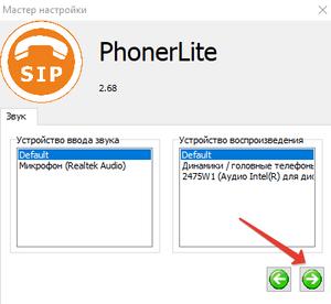 PhonerLite