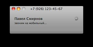 Звонки через софтфон