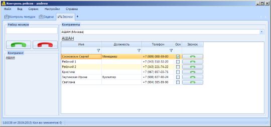 Доработка для софтфона PhonerLite: всплывающая карточка с данными по клиенту