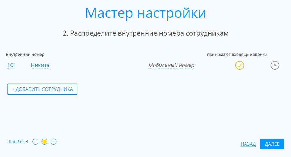Настройте пользователей IP-телефонии в виртуальной АТС