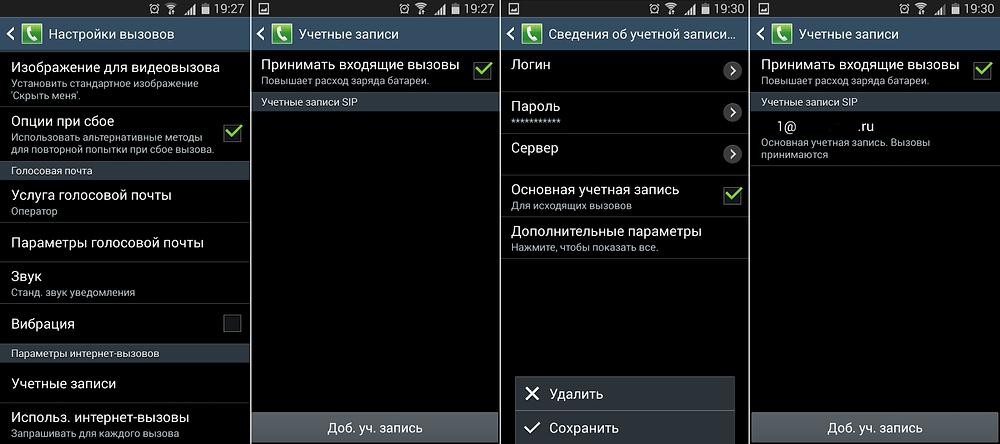 Настройка: SIP-клиент для Android