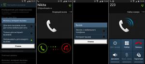 Как пользоваться SIP-клиентом для Android 4