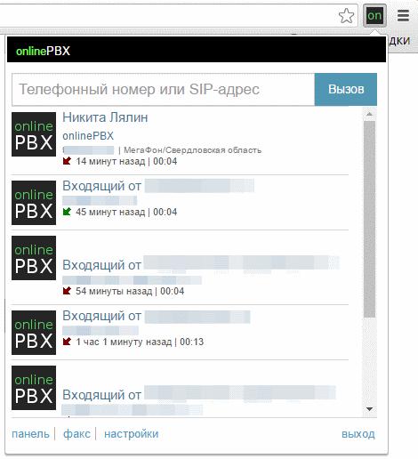 Плагин onlinePBX: интерактивная история всех звонков