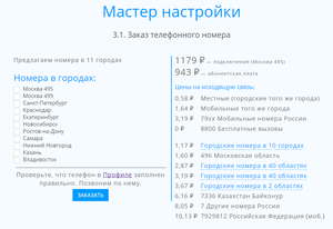 Купить виртуальный номер МСН Телеком