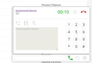 Управление звонком из amoCRM
