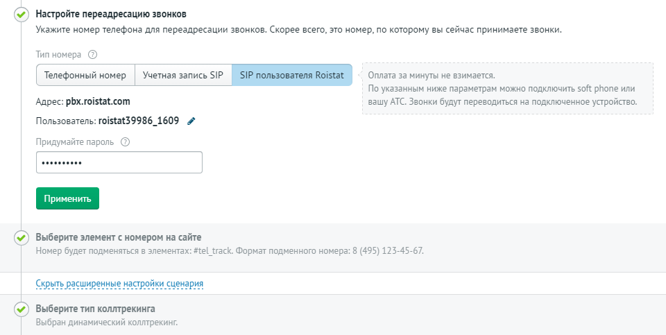 Каждый звонок переадресуется на виртуальный транк, который привязан в onlinePBX