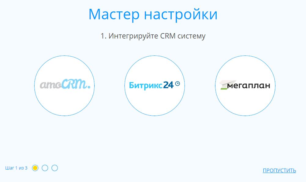 Интеграция CRM-систем: amoCRM, Битрикс24, Мегаплан