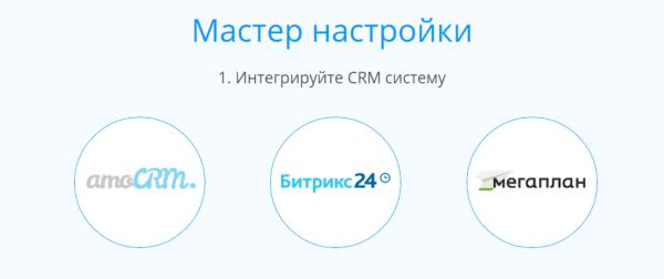 Интеграция СRM системы