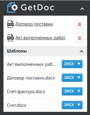 Виджет ГетДок в амоЦРМ: созданные документы и шаблоны