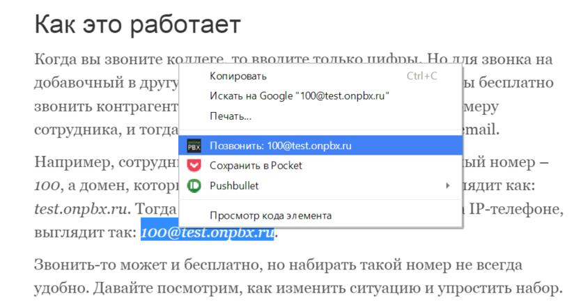 Звонки с любого сайта через плагин onlinePBX