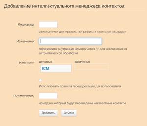 Добавление определителя номера в настройках облачной АТС onlinePBX