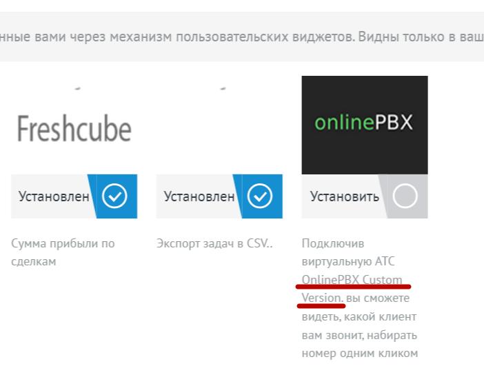 onpbx_amo_custom_widget