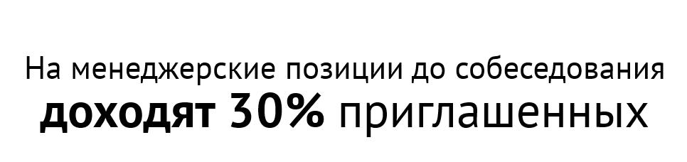 Текучка коммерческого персонала: до собеседования дойдут только 30%
