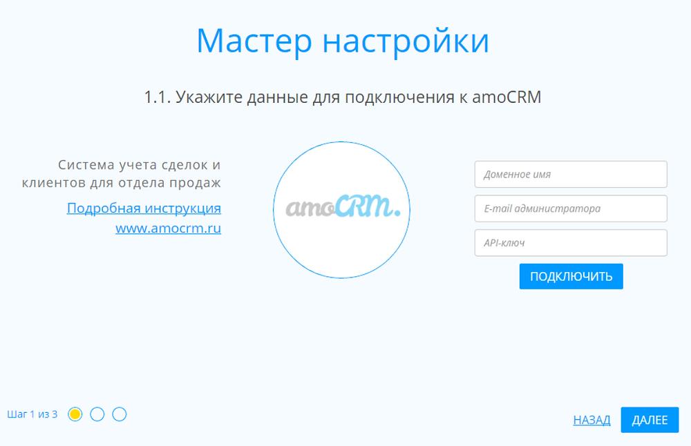 Интеграция amoCRM и onlinePBX в Мастере настройки