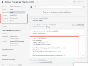 Обработка заявок с сайта в amoCRM