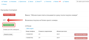 vox_add_funds