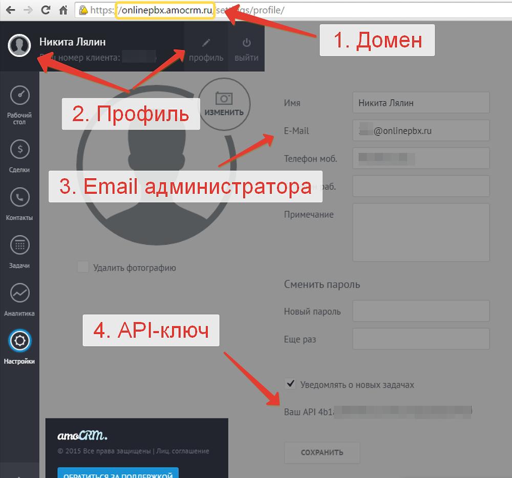 Профиль amoCRM, API-ключ, email-администратора