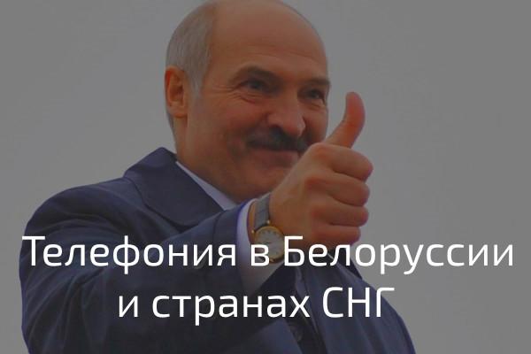 IP-телефонии в Белоруссии, Украине и Казахстане