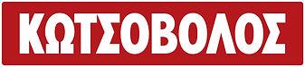 kotsovolos-logo.jpg