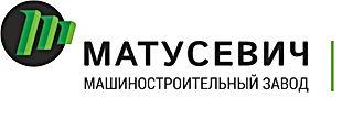 """""""Матусевич"""" Машиностроительный завод"""