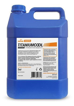 TITANIUMCOOL-PROMIVKA-5KG.jpg