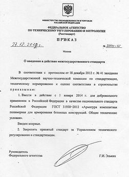 ГОСТ 31938-2012 стеклопластиковая арматура