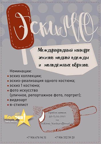 Афиша ЭскиМО.jpg