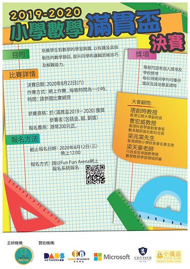 2019-2020-小學數學滿貫盃(決賽)-v.2.5.png