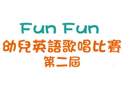 funfunsingcon2019.png