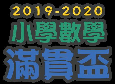 《 小學數學滿貫盃2019-2020(初賽) 比賽公告 》