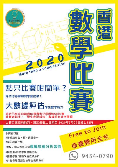A4poster-hongkongmathccompetition518upda