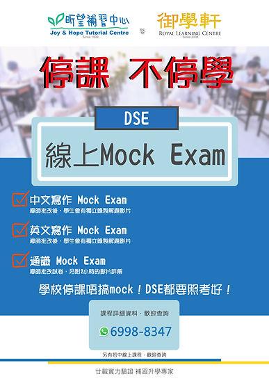 [荃威]DSE線上模擬考試-A3.jpg