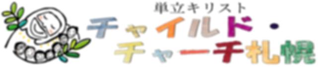 チャイルド・チャーチ札幌ロゴ